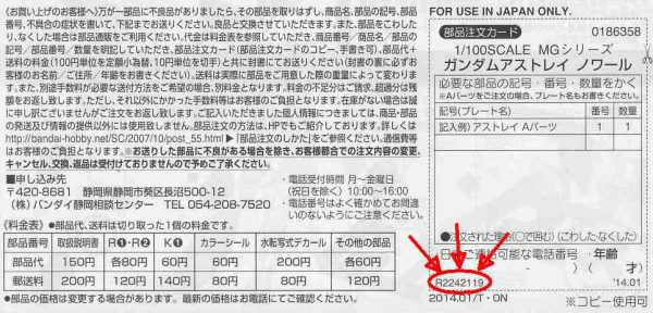 Gunpla Order Form & Product Code (circled in red)